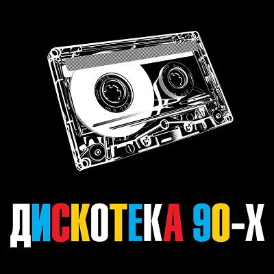 Дискотека-90х Зарубежка