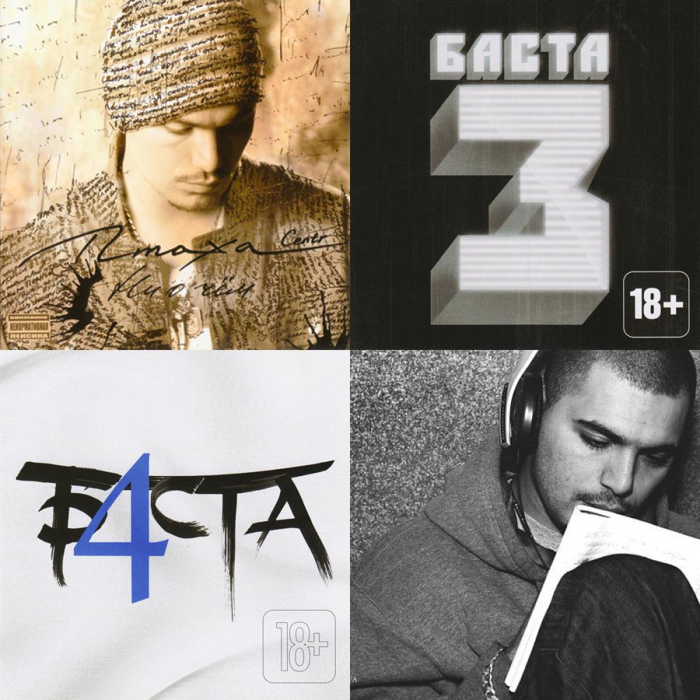 Баста, Гуф,9 Грамм и Птаха (из ВКонтакте)